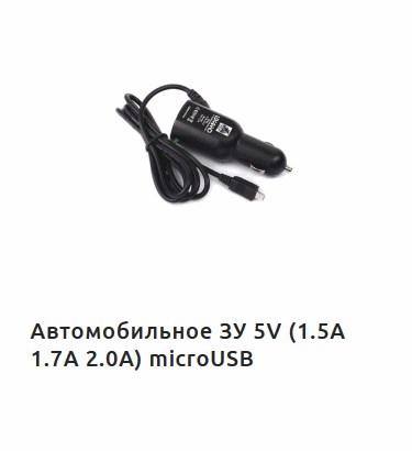 ch_auto_microUSB.png